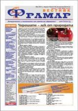 Готов е вестник Фрамар, брой 4