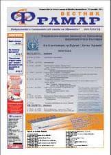 Есенен семинар на бакалавър фармацевтите, Бургас, 8-9 октомври, 2011 и специален брой на вестник Фрамар за събитието