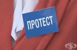 Протестите пред Врачанската болница не спират