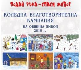 """Община Ямбол стартира традиционната си Коледна благотворителна кампания """"Подай ръка – спаси живот"""""""