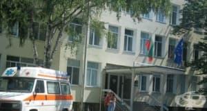 Закриват отделения в кюстендилската болница