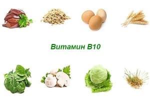 Витамин В 10 (Н1 или парааминобензоена киселина)