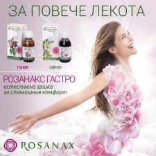 Розанакс – продукти с екстракт от Роза Дамасцена – в полза на доброто храносмилане