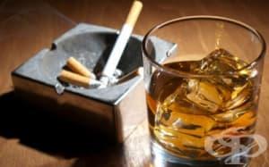 Намаляване на консумацията на алкохол и тютюнопушенето