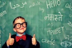 Как се развива двуезичието при децата