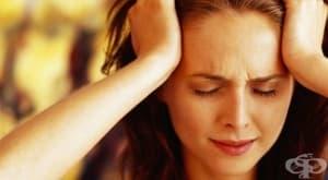 5 стратегии за облекчаване на безпокойството