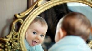 Кога се появява чувството за собствена личност: това в огледалото аз ли съм?