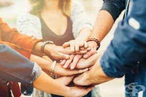 Как да приемем същността на другите хора