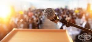 3 стратегии за преодоляване на страха от публично говорене