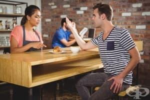 Защо понякога клиентите третират обслужващия ги персонал като хора втора ръка