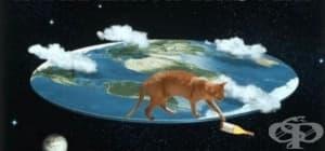 Как децата научават, че Земята не е плоска