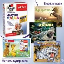 Допелхерц® актив Имуно за ДЕЦА - ЗА ЗДРАВИ И СИЛНИ ДЕЦА - игра с награди