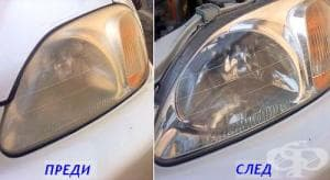 Как да изчистим замъглените фарове на колата?