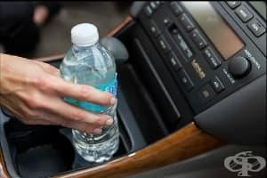 Никога не оставяйте бутилка с вода в колата