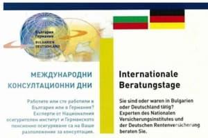Българо-германските консултационни дни ще се проведат през септември в Русе и Велико Търново