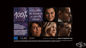 #StopHate: Не бъди безразличен към словото на омразата – кампания на фондация Глас - България