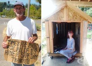 Хейли Форт, детският ентусиазъм и къщичките за бездомни в САЩ
