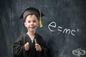 Как да разберем дали детето ни е гений