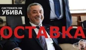 """Протест с искане на оставката на Валери Симеонов организират от """"Системата ни убива"""""""