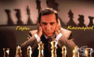 Гари Каспаров – шахмат
