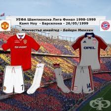 Манчестър Юнайтед : Байерн Мюнхен – Шампионска Лига 1999
