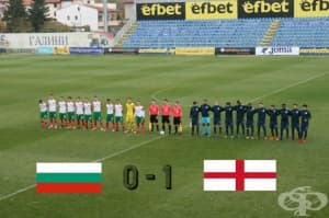 Юношеският национален отбор по футбол на България загуби от Англия в битка за първото място в квалификациите за Евро 2018