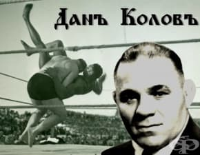 Дан Колов – борба, свободни боеве, кеч