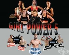 Шампионките на четирите кикбокс турнира Girl Power се събират във финална гала вечер
