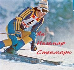 Ингемар Стенмарк – алпийски ски
