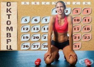 Октомврийско фитнес предизвикателство за страхотно тяло