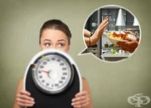 Пропускането на хранене може да провали опитите ви за отслабване