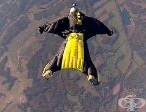 Скокове с крилат костюм