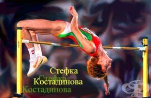 Стефка Костадинова – висок скок