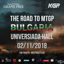 Мuay Тhai Grand Prix Bulgaria обяви мачовете на предварителния турнир по кикбокс Тhe road to MTGP