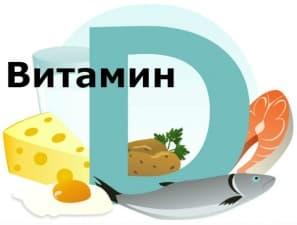 Витамин D добавка