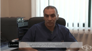 д-р Борислав Борисов: Сърдечните заболявания - най-големият убиец в света!