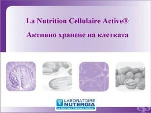 Laboratoire Nutergia - продуктова презентация на компанията
