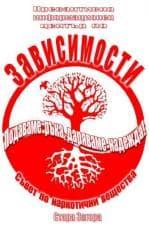Превантивно информационен център по зависимости /ПИЦ/ към Съвета по наркотични вещества - гр. Стара Загора - официално открит