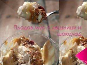 Лесна рецепта за плодов мус с лешници и шоколад