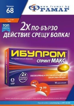 Промоционални оферти в АПТЕКИ ФРАМАР - 4.05.2020 г. - 17.05.2020 г. - Ибупром спринт макс 400 mg * 10 капсули - промо цена 7.99 лева - изображение