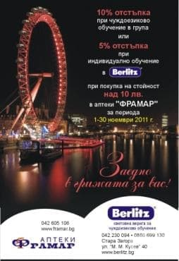Съвместна промоция на аптеки Фрамар и езикови центрове Берлиц - изображение