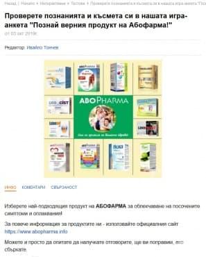 """Късметлиите от играта """"Проверете познанията и късмета си в нашата игра-анкета """"Познай верния продукт на Абофарма!"""" - изображение"""