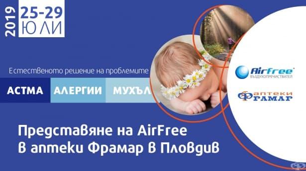Представяне на AirFree в аптеки Фрамар/Пловдив - 25-29 юли, 2019 година - изображение