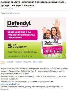 """Вижте наградените от играта """"Дефендил Акут - повлиява благотворно имунитета - продуктова игра с награди"""" - изображение"""