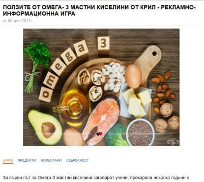 Наградени участници от рекламно-информационната игра за ползите от Oмега-3 мастни киселини - изображение