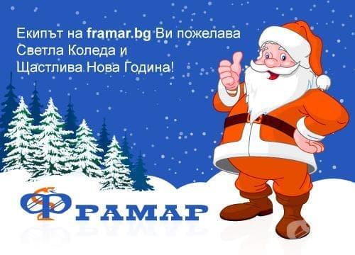 Работно време на онлайн аптека www.framar.bg през празничните дни 2015/2016 - изображение