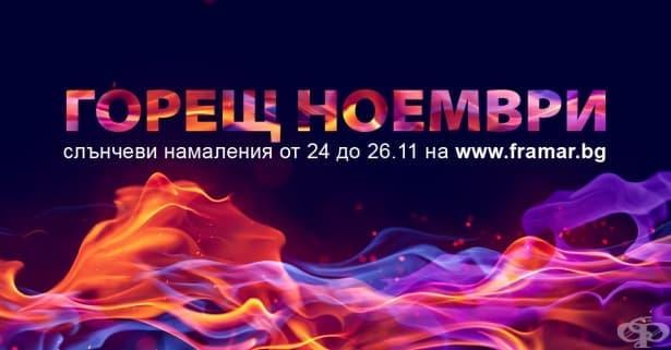 """""""Горещ ноември"""" - промоционалната кампания за слънчеви цени на framar.bg - изображение"""