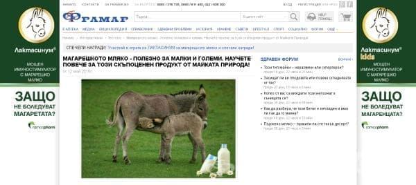 Победителите от играта на Лактасинум и Фрамар.бг - научете повече за магарешкото мляко и неговите ценни лечебни свойства - изображение