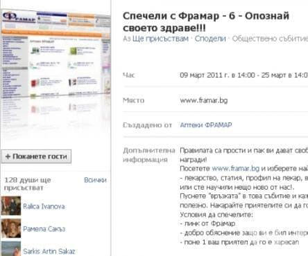 """Наградени от """"Спечели с Фрамар - 6 - Опознай своето здраве!!!"""" - изображение"""