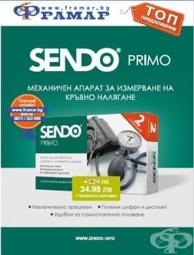 Промоционални оферти в АПТЕКИ ФРАМАР - 11.12 -31.12, 2017 - апарат Сендо Примо - промо цена 34.98 + безплатна доставка - изображение